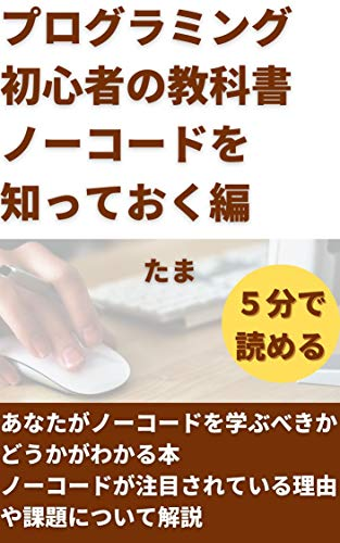 Programming Beginners Textbook Knowing No Code Edition (Japanese Edition)