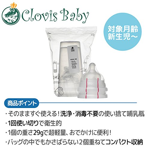 クロビスベビー『steri-bottle(ステリボトル)』