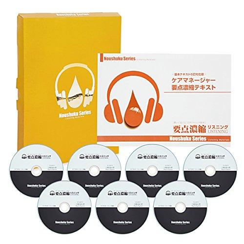 濃縮! ケアマネジャー要点濃縮CD+テキストBOOK+速聴CDコース(2014) (要点濃縮リスニング)の詳細を見る