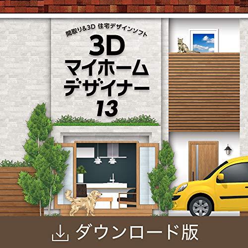 3Dマイホームデザイナー13|ダウンロード版