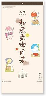 新日本カレンダー 2021年 カレンダー 壁掛け 和風文字月表 3か月文字カレンダー NK911