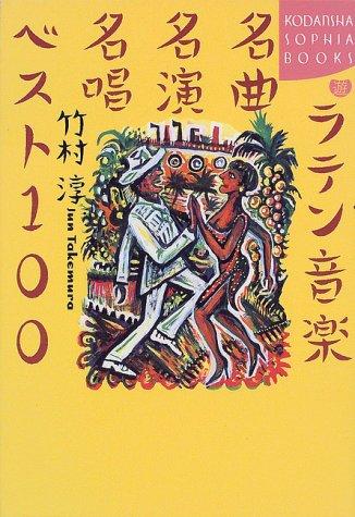 ラテン音楽名曲名演名唱ベスト100 (講談社SOPHIA BOOKS)の詳細を見る
