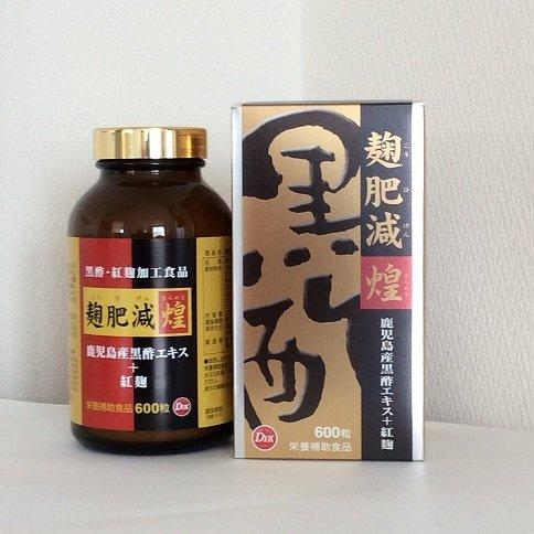 麹肥減GOLD (1瓶/600粒入)約100日分 坂元の黒酢、紅麹、発酵黒玉ねぎ、クロムイースト、ハープシールオイル、グリーンルイボス配合のプレミアムサプリメントの最高峰