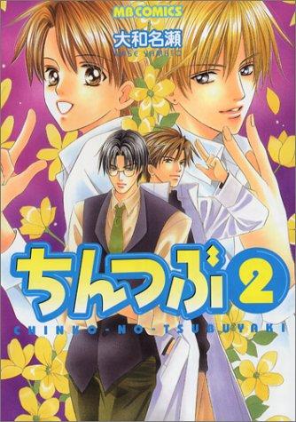ちんつぶ 2―CHINKO・NO・TSUBUYAKI (MBコミックス)