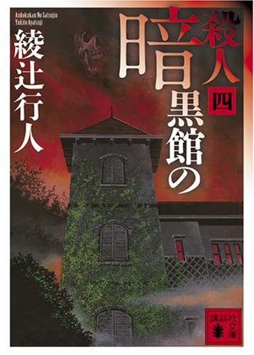 暗黒館の殺人(四) (講談社文庫)