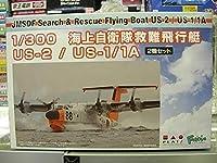 プラッツ PF-18 1/300 海上自衛隊救難飛行艇 US-2/US-1/1A