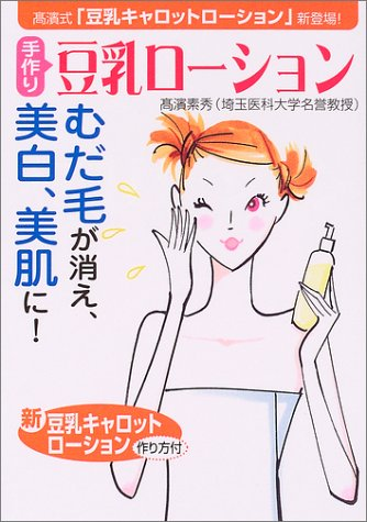手作り豆乳ローション―むだ毛が消え、美白、美肌に!