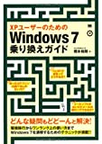 XPユーザーのためのWindows 7乗り換えガイド