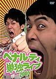 ペナルティ単独ライブ2005 [DVD]