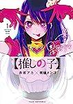 【推しの子】 1 (ヤングジャンプコミックス)