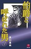 伯爵と呼ばれた男(3) (高口組 耽美系)