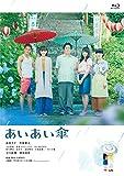 映画『あいあい傘』Blu-ray通常版[Blu-ray/ブルーレイ]