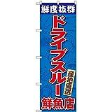 のぼり 83954 鮮度抜群 ドライブスルー鮮魚店 FNM