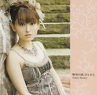 Kohaku No Uta Hitohira by Yukari Tamuta (2005-03-02)