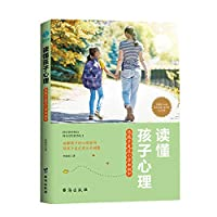 Read the child's psychology: accompany the child through elementary school and junior high school(Chinese Edition)