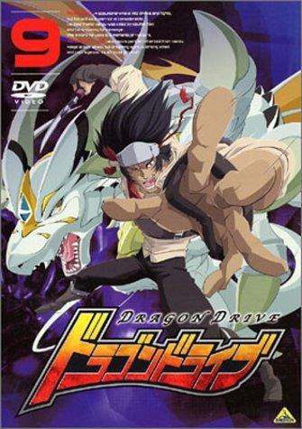 ドラゴンドライブ(9) [DVD]
