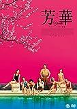 芳華-Youth- DVD[DVD]