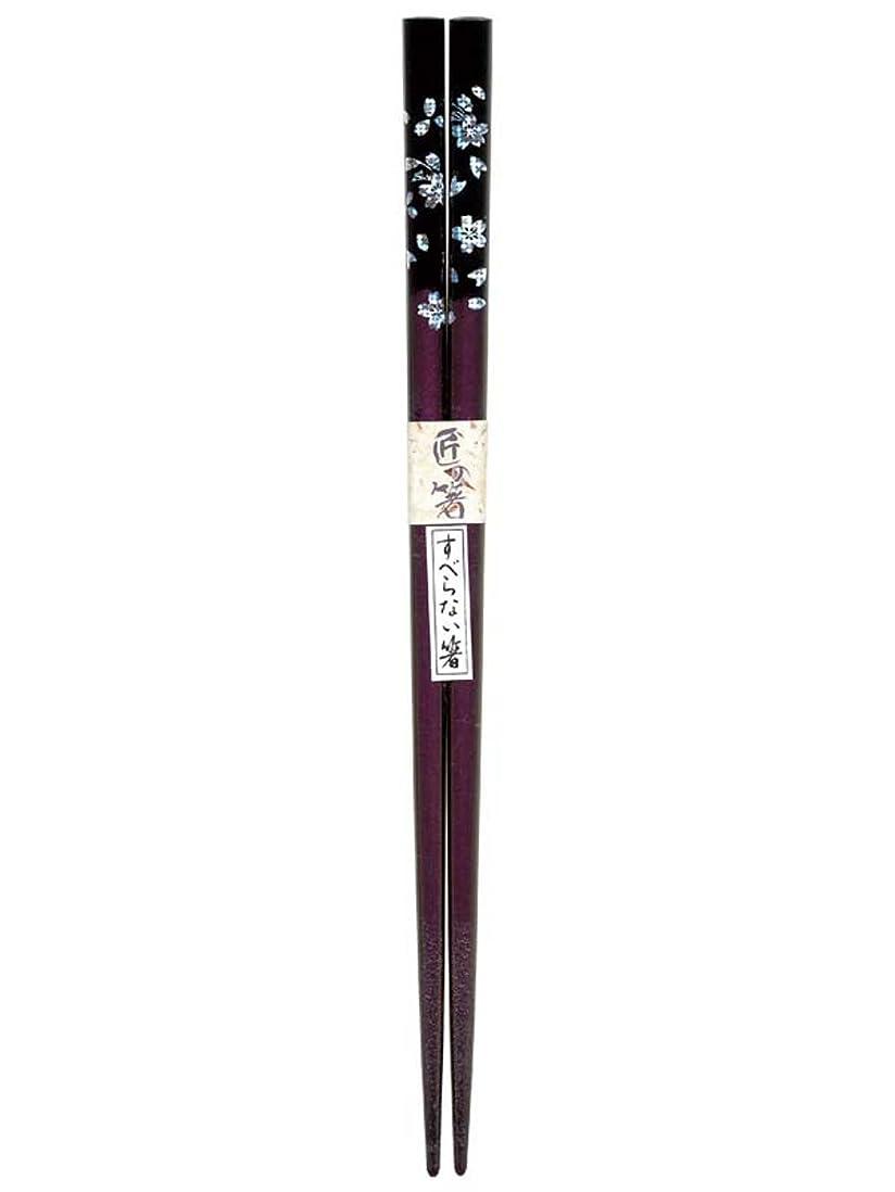 スピリチュアルペパーミント区別田中箸店 若狭塗箸 銀桜花 パープル 22.5cm