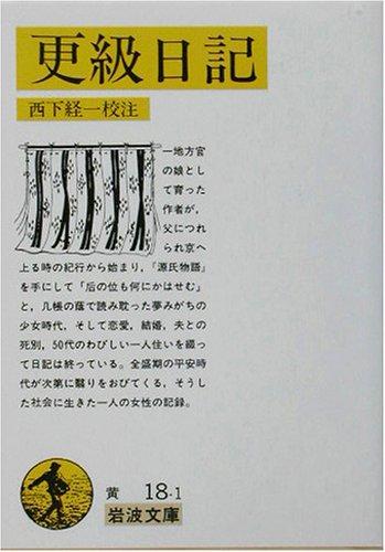 更級日記 (岩波文庫)