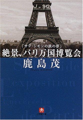 サン・シモンの鉄の夢 絶景、パリ万国博覧会 (小学館文庫)