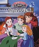 愛の若草物語 (絵本アニメ世界名作劇場)