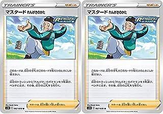 【2枚セット】ポケモンカードゲーム マスタード れんげきのかた サポート (U アンコモン)