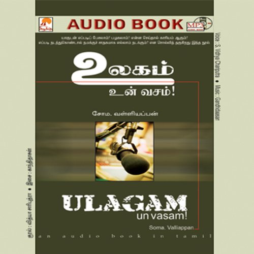 Ulagam Unvasam audiobook cover art