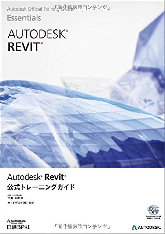 音節素晴らしい良い多くの証明Autodesk Revit公式トレーニングガイド (Autodesk official training gui)
