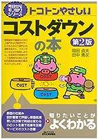 トコトンやさしいコストダウンの本(第2版) (今日からモノ知りシリーズ)