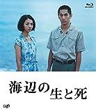 海辺の生と死 Blu-ray[VPXT-71579][Blu-ray/ブルーレイ]