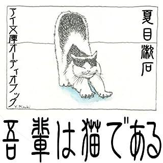 『吾輩は猫である』のカバーアート