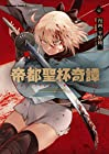 帝都聖杯奇譚Fate/typeRedline ~2巻 (平野稜二、経験値、TYPE-MOON)