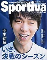 Sportiva フィギュア特集号 『羽生結弦 いざ、決戦のシーズン』 (集英社ムック)