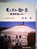 モンゴル発見―遊牧民族のユートピア (1979年) (アジア政経研究会選書〈4〉)