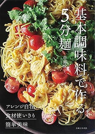 基本調味料で作る5分麺