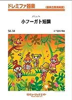 小フーガト短調 / バッハ ドレミファ器楽  [SKー34] (ドレミファ器楽〈器楽合奏用楽譜〉)