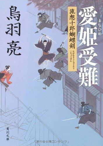愛姫受難 流想十郎蝴蝶剣 (角川文庫)の詳細を見る