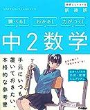 中2数学 新装版 (中学ニューコース参考書)