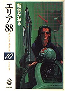 エリア88 (10) (スコラ漫画文庫シリーズ)