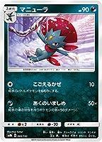 ポケモンカードゲーム SM8b 066/150 マニューラ 悪 ハイクラスパック GXウルトラシャイニー
