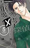 重要参考人探偵 (5) (フラワーコミックスアルファ)