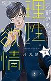 矢野准教授の理性と欲情【マイクロ】(4) (フラワーコミックス)