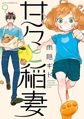 甘々と稲妻(9) (アフタヌーンコミックス)の詳細を見る