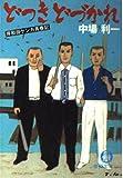 どつきどづかれ―岸和田ケンカ青春記 (徳間文庫)