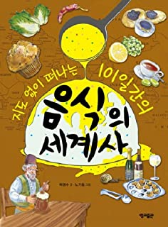 World history of 101 days of food leaving without guidance (Korean Edition)