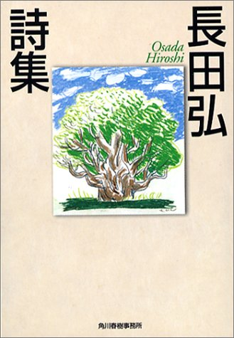 長田弘詩集 (ハルキ文庫)