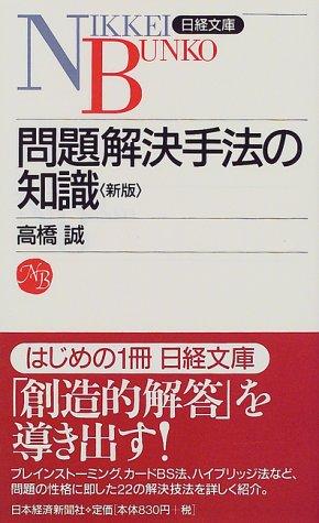 問題解決手法の知識 (日経文庫)