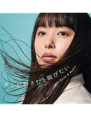 J-POP NON STOP MIX「キミが好きだと叫びたい 〜Love & Yell〜 mixed by DJ和」