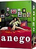 anego〔アネゴ〕 DVD-BOX[DVD]