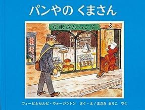 パンやのくまさん (世界傑作絵本シリーズ―イギリスの絵本)